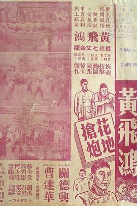 黄飞鸿花地抢炮( 1955 )