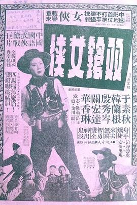 双枪女侠( 1949 )