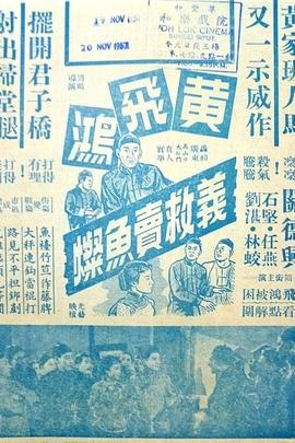 黄飞鸿义救卖鱼灿( 1956 )