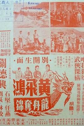 黄飞鸿龙舟夺锦( 1956 )