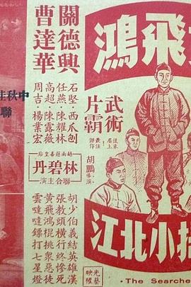 黄飞鸿扬威清远( 1956 )