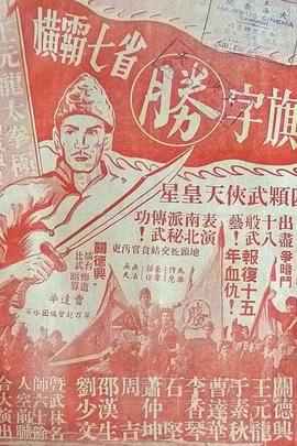 横霸七省胜字旗( 1957 )