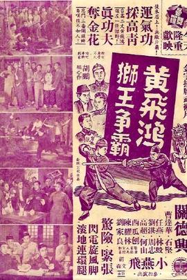 黄飞鸿狮王争霸( 1957 )