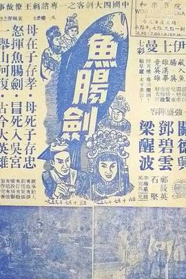 鱼肠剑( 1957 )