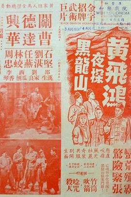 黄飞鸿夜探黑龙山( 1957 )