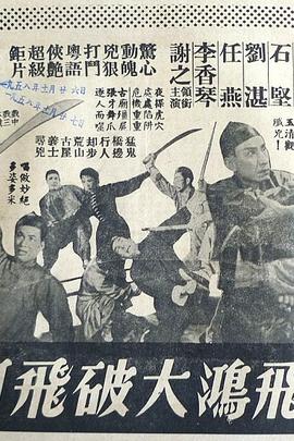 黄飞鸿大破飞刀党( 1957 )