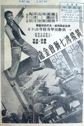 黄飞鸿七狮会金龙( 1956 )