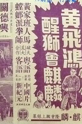 黄飞鸿醒狮会麒麟( 1956 )