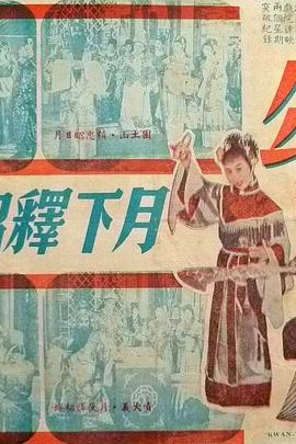 关公月下释貂蝉( 1956 )