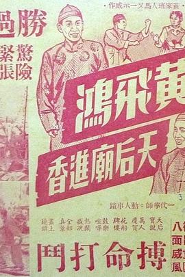 黄飞鸿天后庙进香( 1956 )