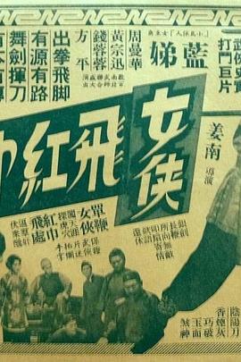 女侠飞红巾( 1961 )