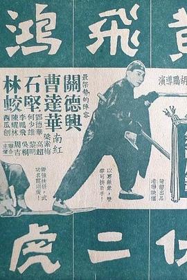 黄飞鸿伏二虎( 1956 )