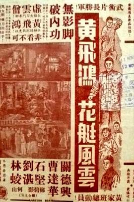 黄飞鸿花艇风云( 1956 )