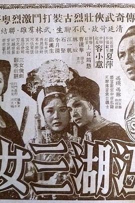 江湖三女侠 上集( 1960 )