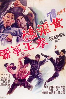 黄飞鸿拳王争霸( 1968 )
