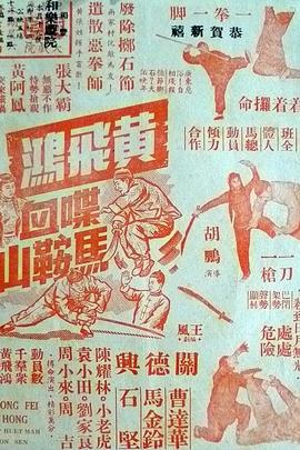黄飞鸿喋血马鞍山( 1957 )