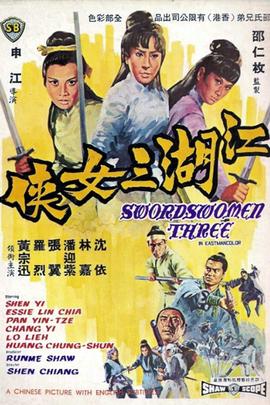 江湖三女侠( 1970 )
