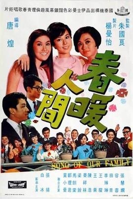 春暖人间( 1968 )