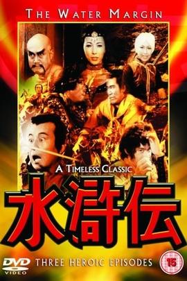 水浒传( 1977 )