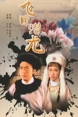 飞凤潜龙( 1981 )
