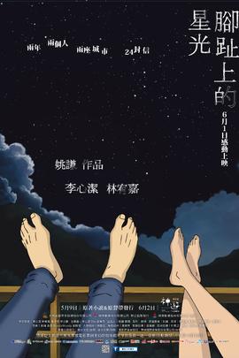 脚趾上的星光( 2012 )
