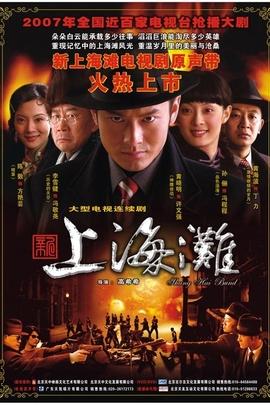 新上海滩( 2007 )