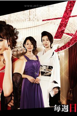 女帝薫子( 2010 )