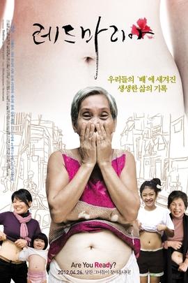 红色玛利亚( 2011 )