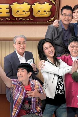 当旺爸爸( 2012 )