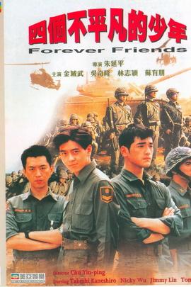 四个不平凡的少年( 1996 )