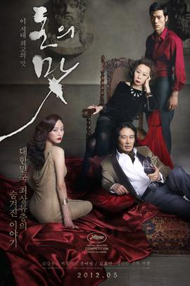 金钱之味( 2012 )