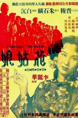 花姑娘( 1951 )
