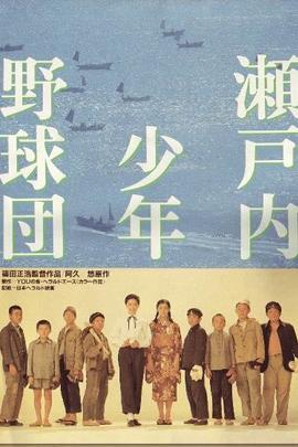 濑户内少年棒球队( 1984 )