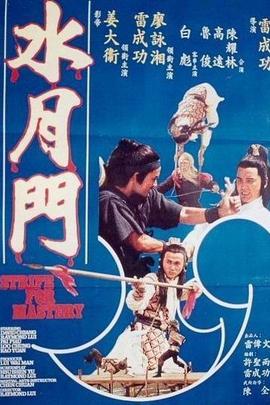 水月门( 1982 )