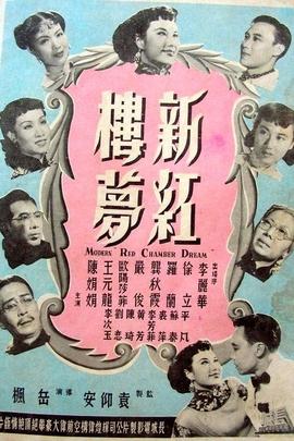 新红楼梦( 1952 )