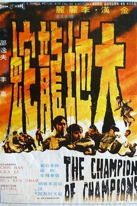 大地龙蛇( 1972 )