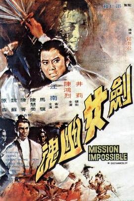 剑女幽魂( 1971 )