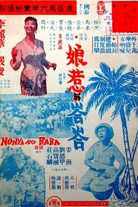 娘惹与峇峇( 1956 )
