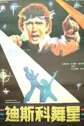 迪斯科舞星( 1982 )