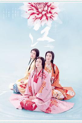 江~公主们的战国( 2011 )