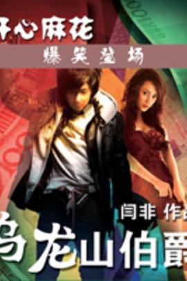 开心麻花之乌龙山伯爵( 2012 )