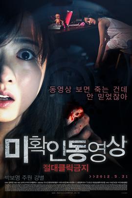 不明影像( 2012 )