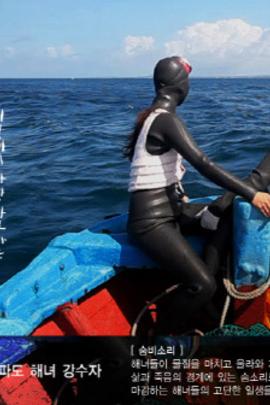海女:世界上最美的海中呼吸