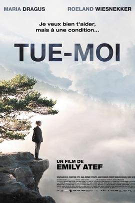 杀了我( 2012 )