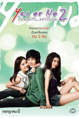想爱就爱2( 2012 )