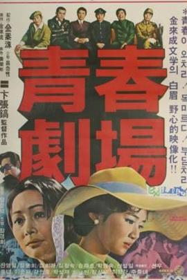 青春剧场( 1975 )