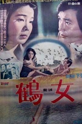 鹤女( 1975 )