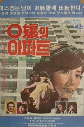 O的公寓( 1978 )