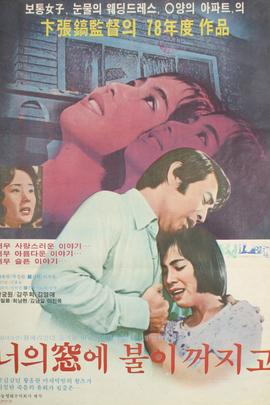 房中的光亮( 1978 )