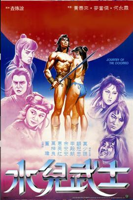 水儿武士( 1985 )